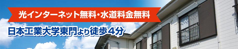 日本工業大学東門より徒歩4分 日本工業大学 学生専用アパート